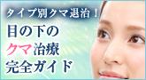 あなたに合った治療法が選択できます!『目の下のクマ』最新治療